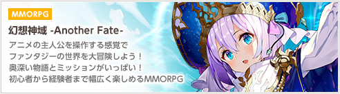 【MMORPG】幻想神域 -Cross to Fate-